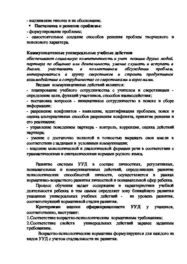 Психолого-педагогические основы  формирования УУД у школьников.