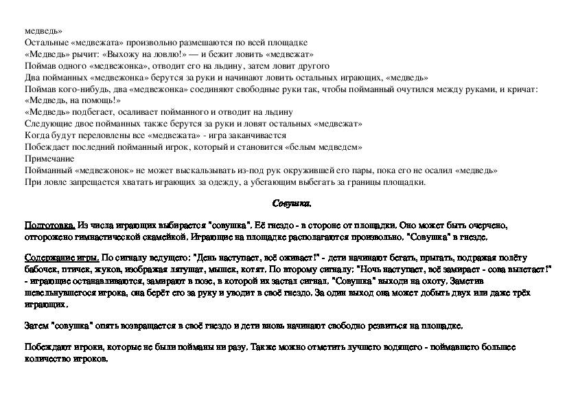 """Сценарий """"Подвижные игры на развитие выносливости"""""""