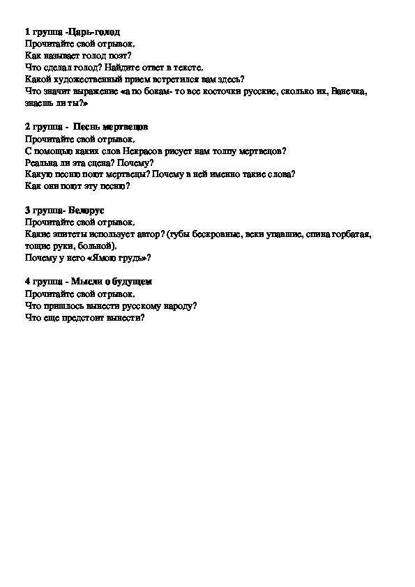 """Урок литературы в 6 классе """"Образ народа- созидателя в стихотворении Некрасова """"Железная дорога"""" (с метакомпонентом """"Образ"""")"""