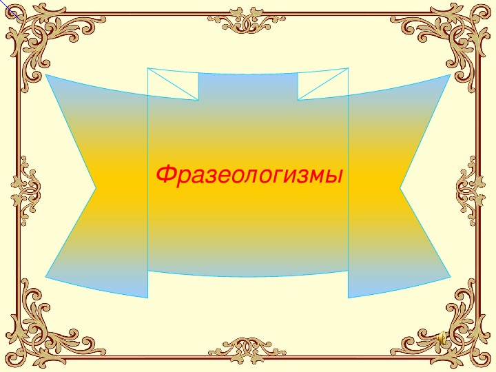 """Презентация к уроку русского языка в 4 классе """"Фразеологизмы"""" Школа России"""