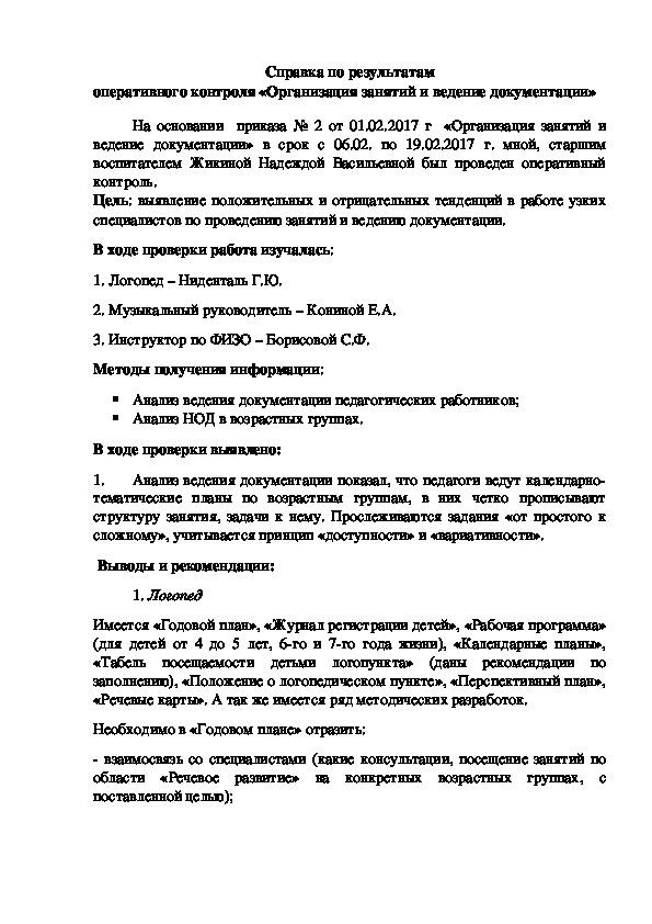Справка по результатам оперативного контроля «Организация занятий и ведение документации»