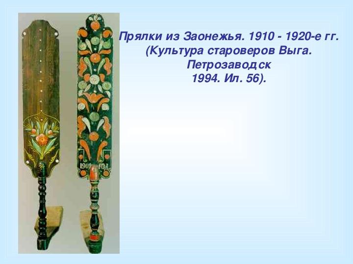 Русская прялка