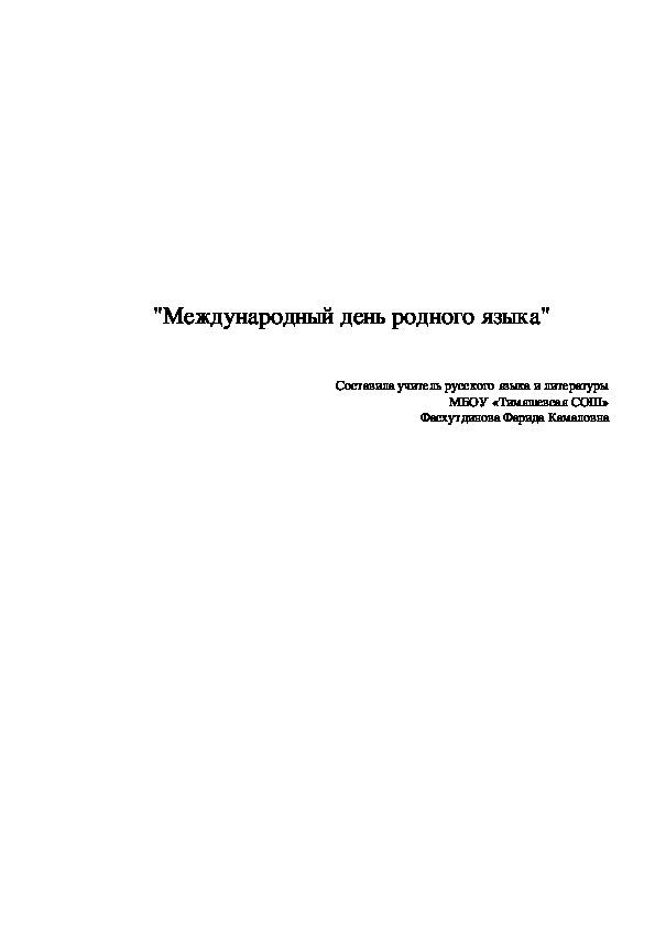 """Мероприятие для родителей """"Международный день родного языка"""""""