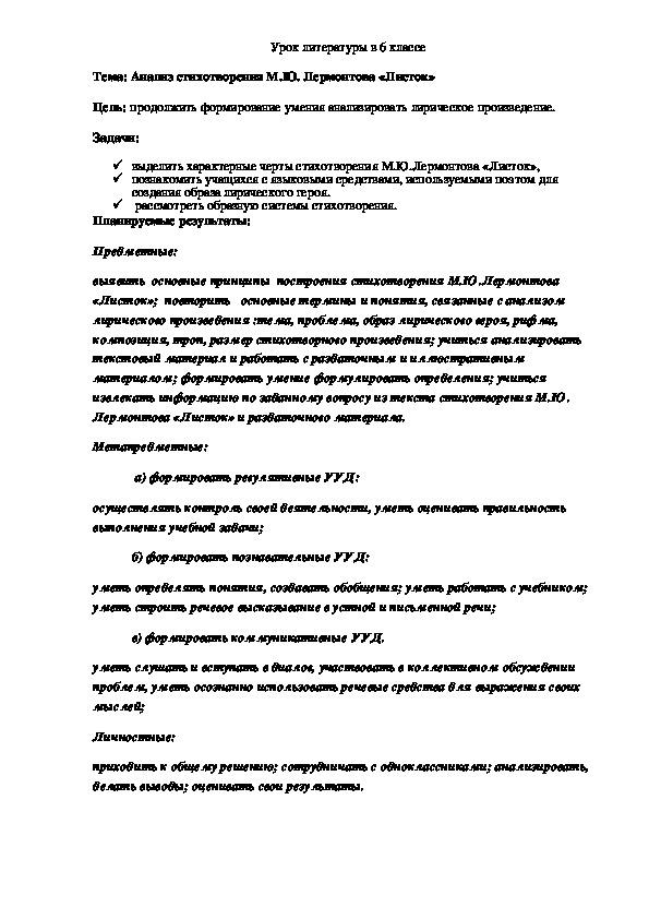 """Урок  литературы в 6 классе. Анализ стихотворения М.Ю. Лермонтова """"Листок"""""""
