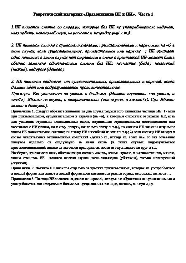 Теоретический материал «Правописание НЕ и НИ».  Часть 1