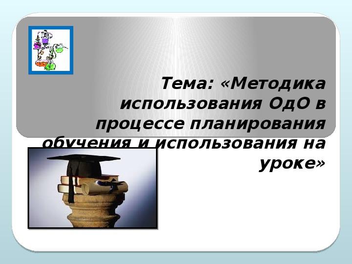 Методика использования ОдО в процессе планирования обучения и использования на уроке
