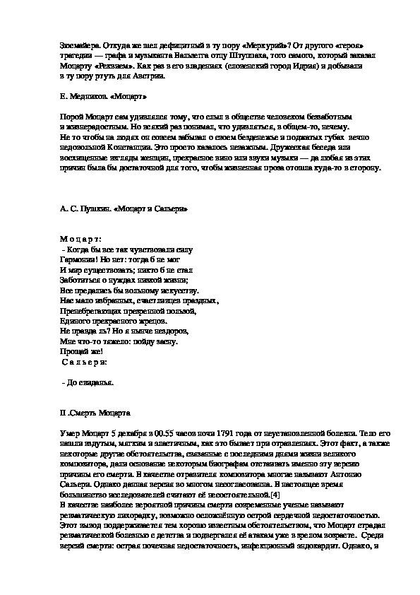 Проектная работа на тему: «Тайна смерти Моцарта».