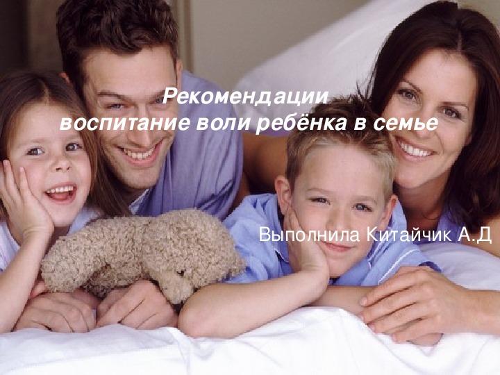 Рекомендации  воспитание воли ребёнка в семье