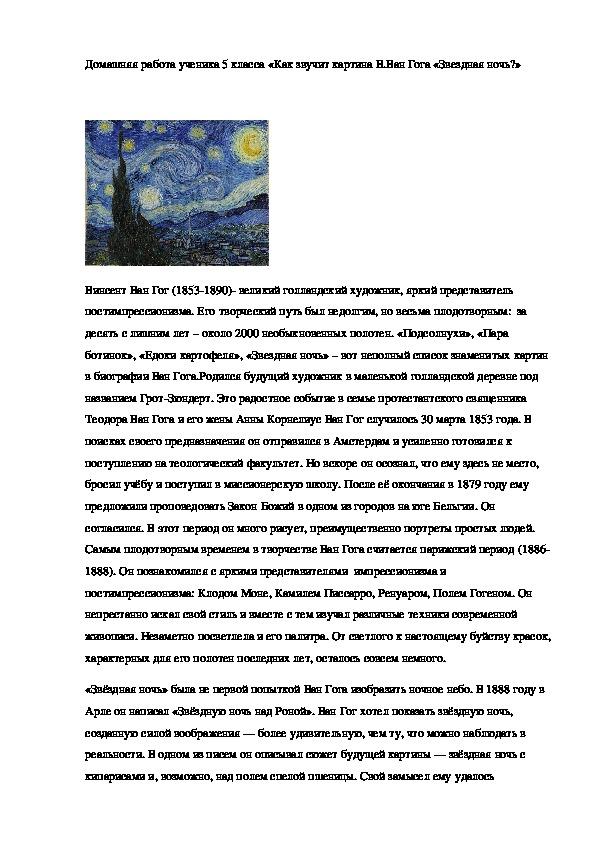 Домашняя работа ученика 5 класса «Как звучит картина В.Ван Гога «Звездная ночь?»