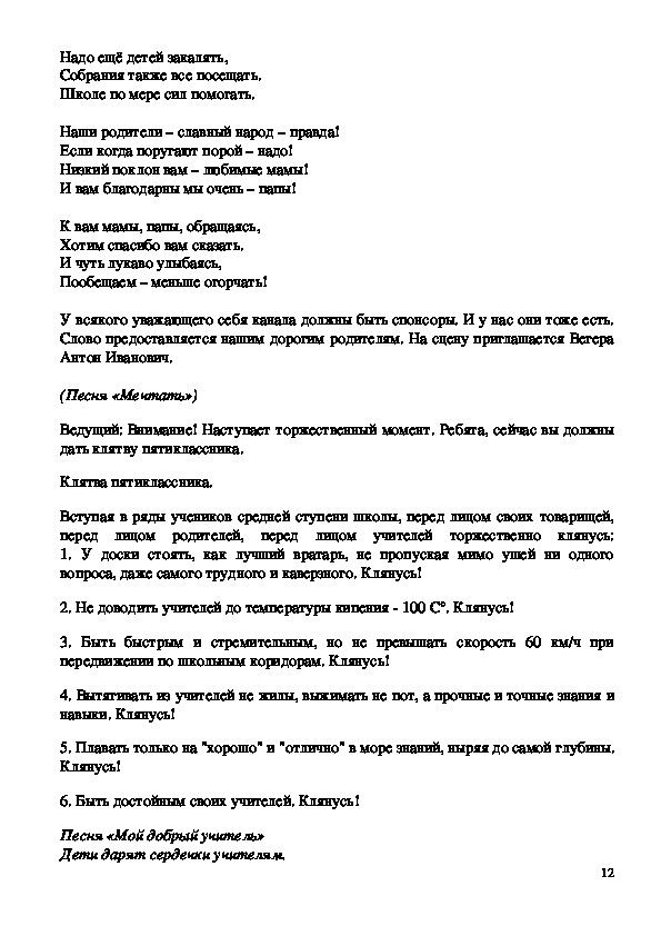 """Внеклассное мероприятие """"Выпускной в начальной школе"""""""