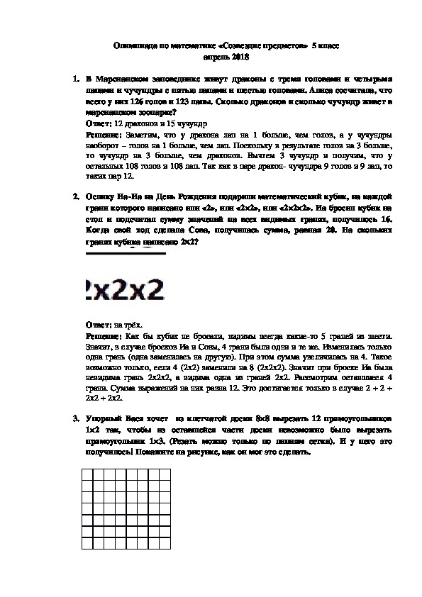 Предметная олимпиада по математике 5 класс