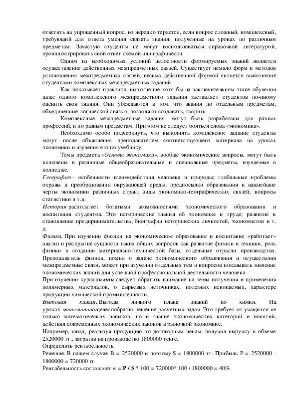 """Межпредметные связи предмета """"Экономика"""""""