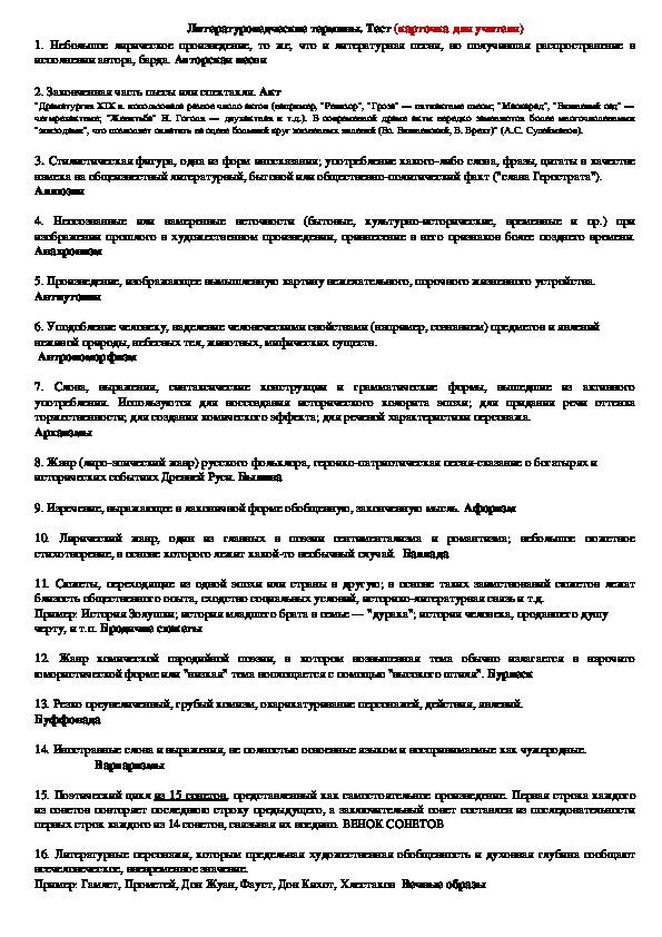 """""""Литературоведческие термины"""". Тестирование"""