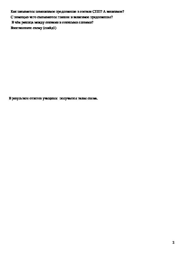 Урок русского языка по теме«Сложноподчиненные предложения   с придаточными определительными» (урок первый).9 класс