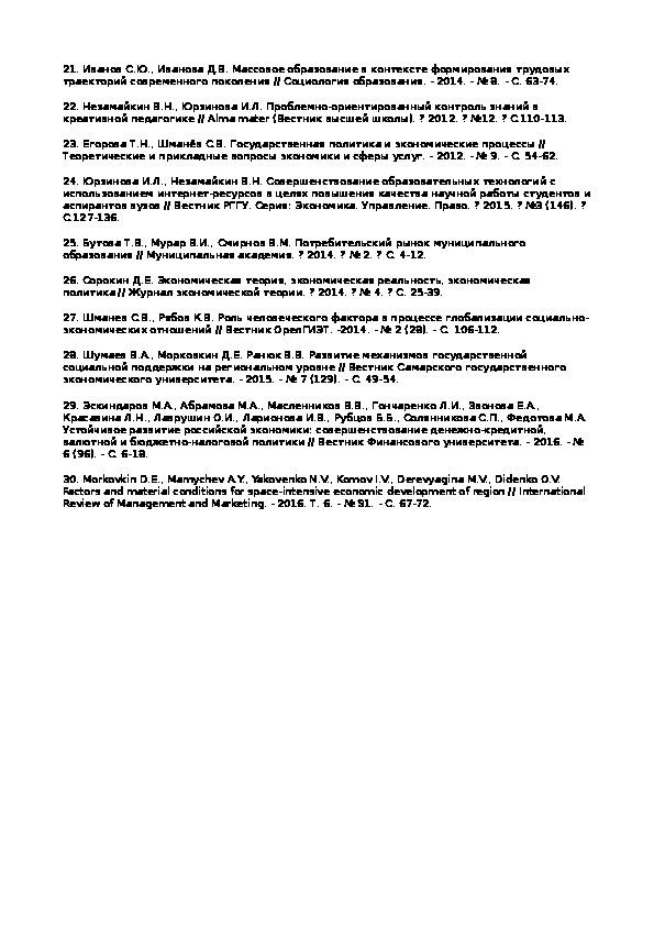 Современные проблемы и тенденции развития российской системы образования