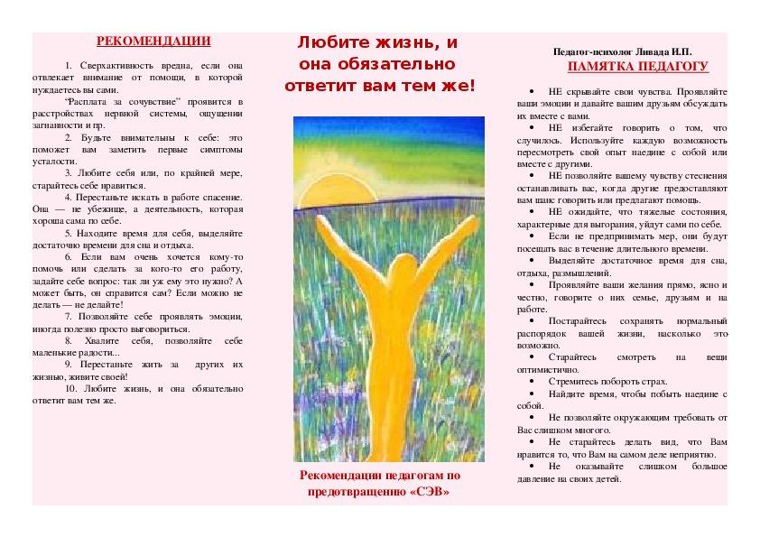 Рекомендации педагогам по предотвращению «СЭВ»