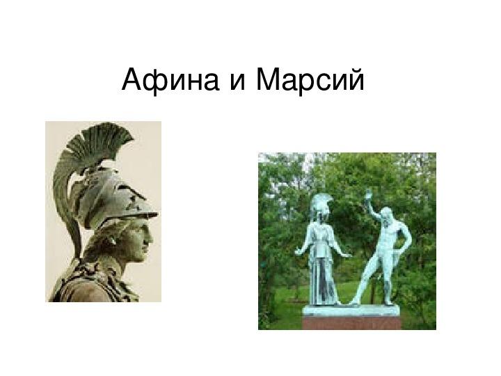 "Презентация  ""Легенды и мифы о музыкантах"""