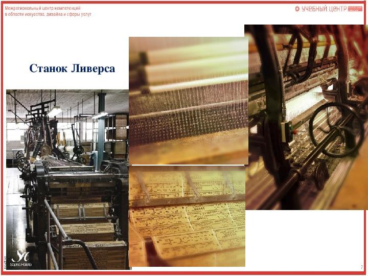 Презентация по материаловедению швейного производства «Кружево. Гипюр»