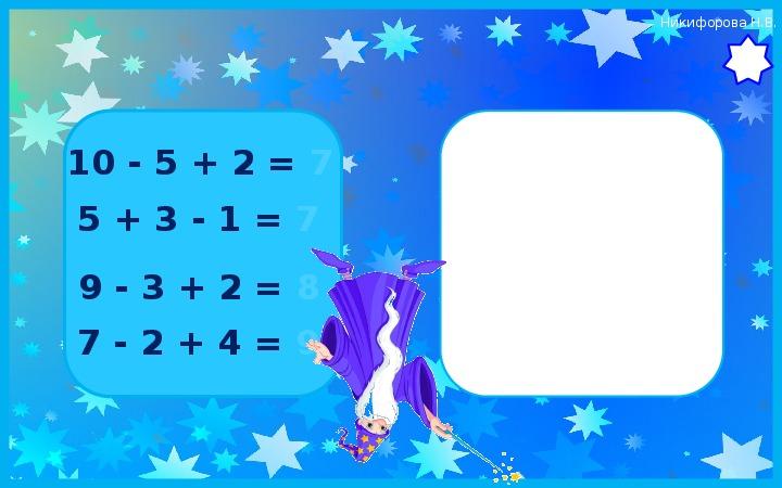 """Интерактивный тренажёр по математике  для 1 класса  """"Звездочёт"""""""