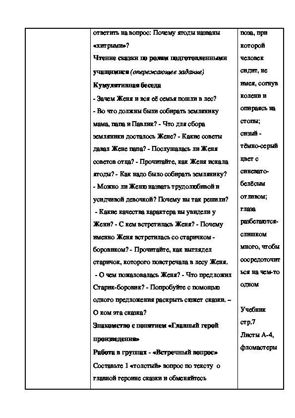 """Урок литературного чтения """"Дудочка и кувшинчик"""""""