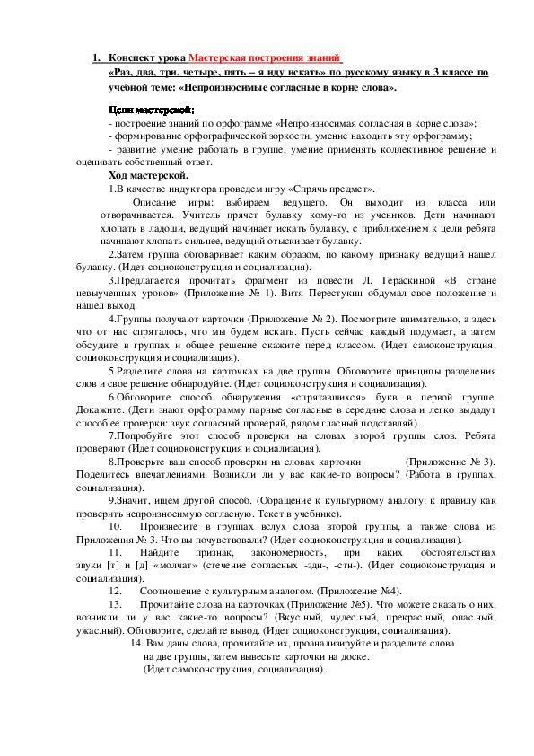1.Конспект урока «Раз, два, три, четыре, пять – я иду искать» по русскому языку в 3 классе по учебной теме: «Непроизносимые согласные в корне слова».