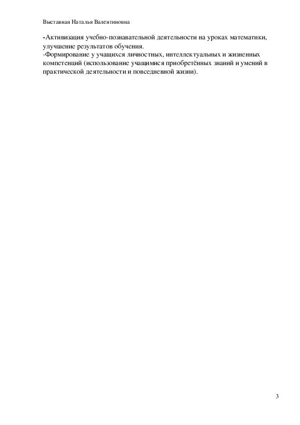 Разработка  урокапо математике по теме: «Параллелограмм»  для учащихся с легкой степенью умственной отсталости (7 класс)