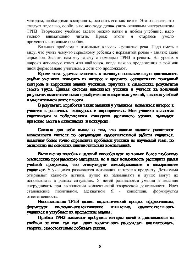 Теория решения изобретательских задач как метод создания технологических инноваций и средство активизации познавательной деятельности учащихся на уроках русского языка