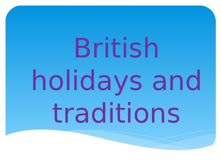 """Открытый урок и презентация по теме """"Британские праздники и традиции"""" (2 курс СПО)"""