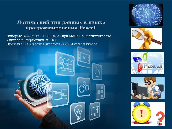 """Презентация по информатике и ИКТ """"Логический тип данных в языке программирования Pascal"""" (10 класс)"""