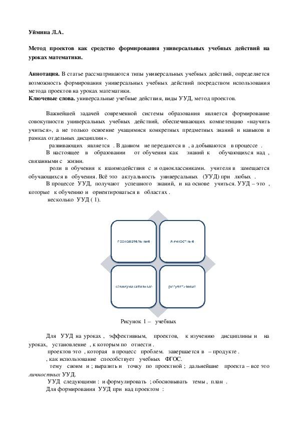 """Статья """"Метод проектов как средство формирования универсальных учебных действий на уроках математики"""""""