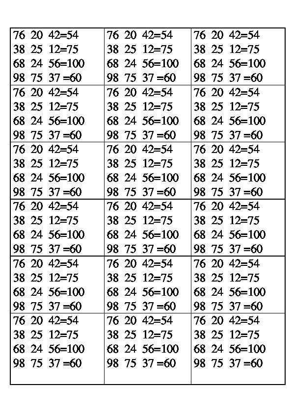 Упражнение по математике (3 класс). Сложение и вычитание в пределах 100.