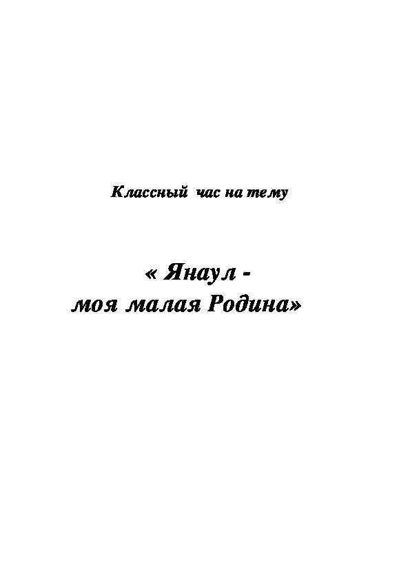 "Классный час ""Янаул - моя малая Родина"""