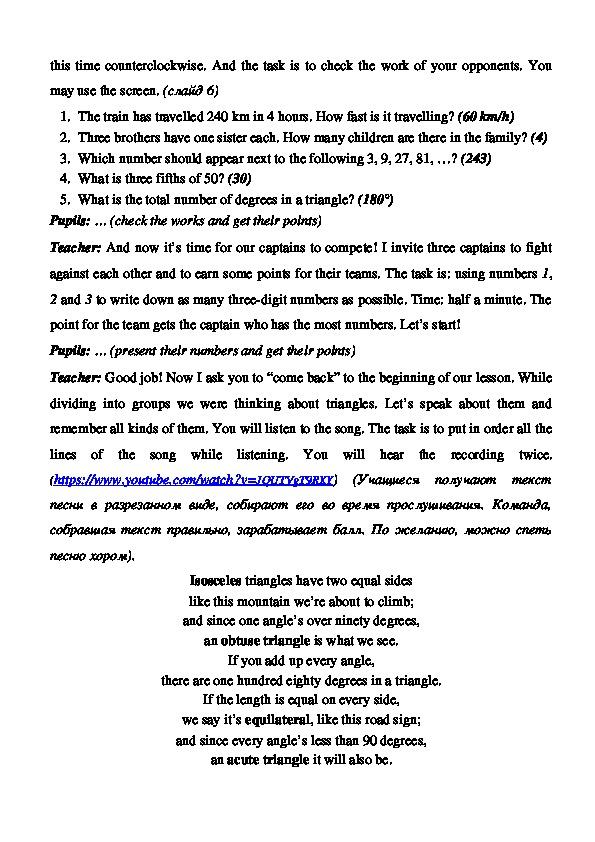 """План-конспект урока английского языка на тему """"Занимательная математика"""" (7 класс)"""