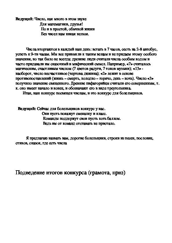 """Разработка внеклассного мероприятия """"Математический калейдоскоп"""""""