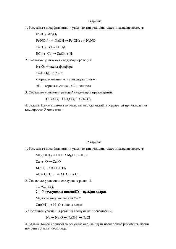 """Контрольная работа по теме""""Типы химических реакций"""" (8 класс, химия)"""