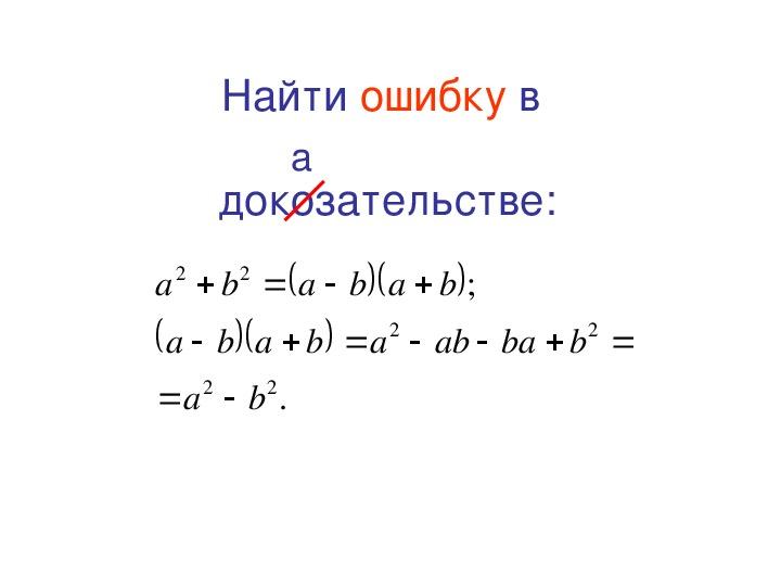 """Презентация по математике на тему """"Найди ошибку в доказательстве"""" (5-11 класс)"""
