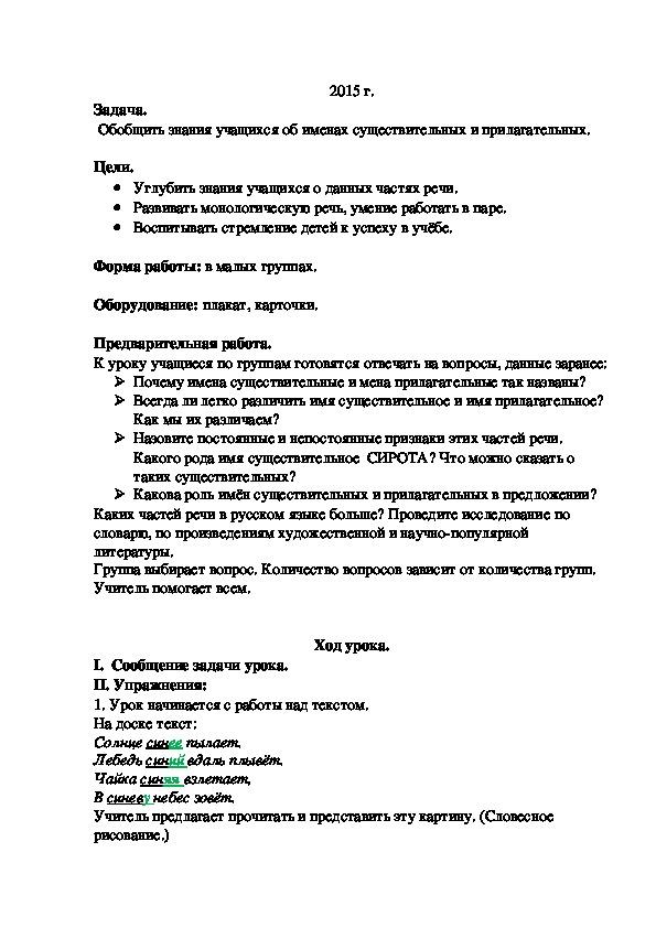 Конспект урока-семинара  по русскому языку в 4 классе «Обобщение изученного об именах прилагательных и существительных»