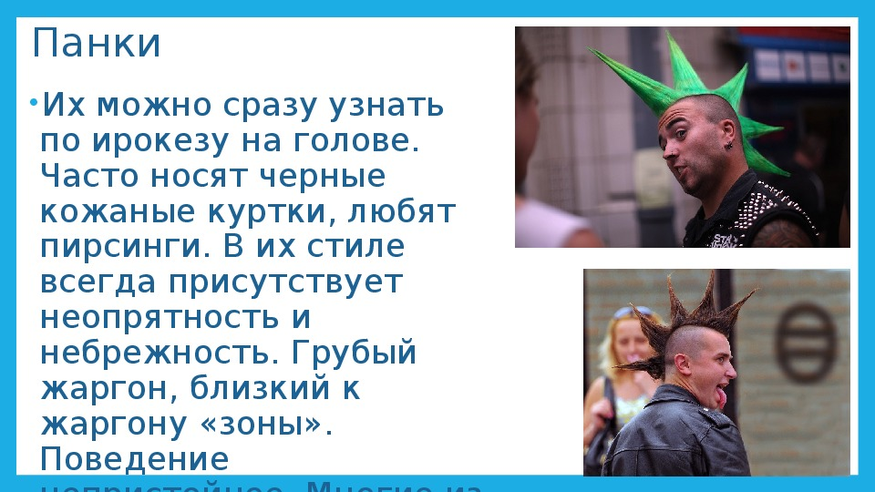 """Презентация  по обществознанию """"Субкультуры"""""""