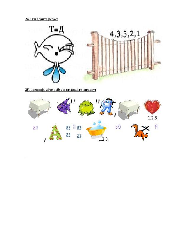 Биологические игры 7 класс