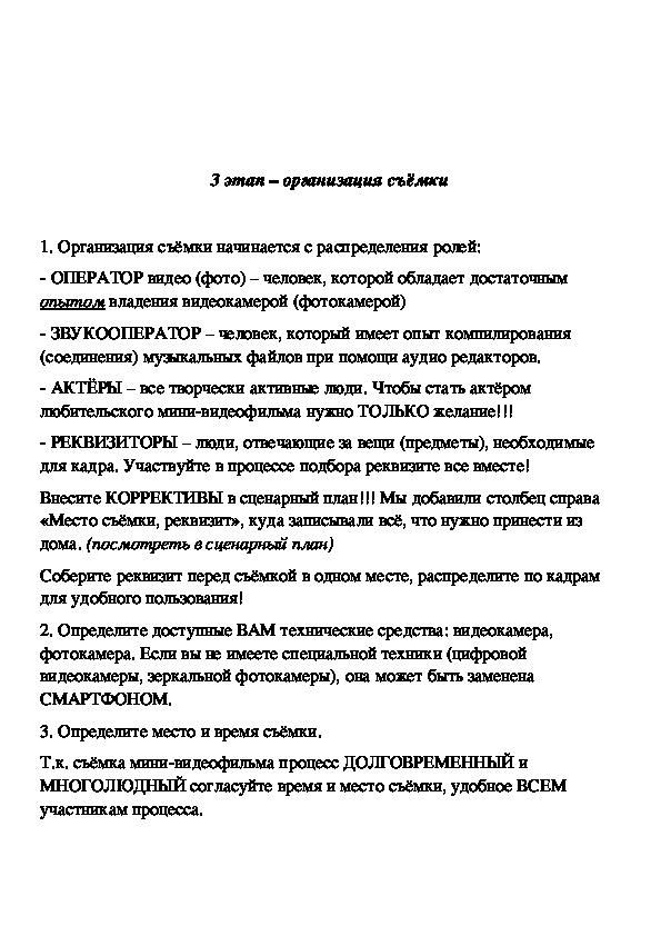 """""""Мастер-класс по созданию мини-видеофильма"""" комплект методических материалов"""