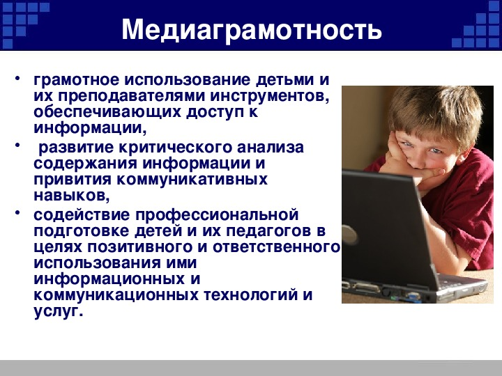 Презентация Информационная безопасность