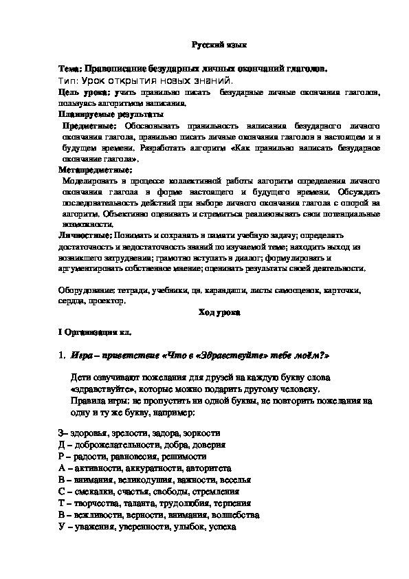 Урок русского языка. Правописание безударных личных окончаний глаголов.
