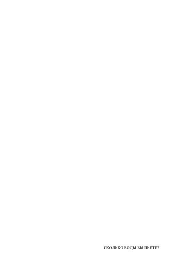 """Статья по ОБЖ на тему:  Доклад на тему """"Живая вода: сказка или быль"""""""