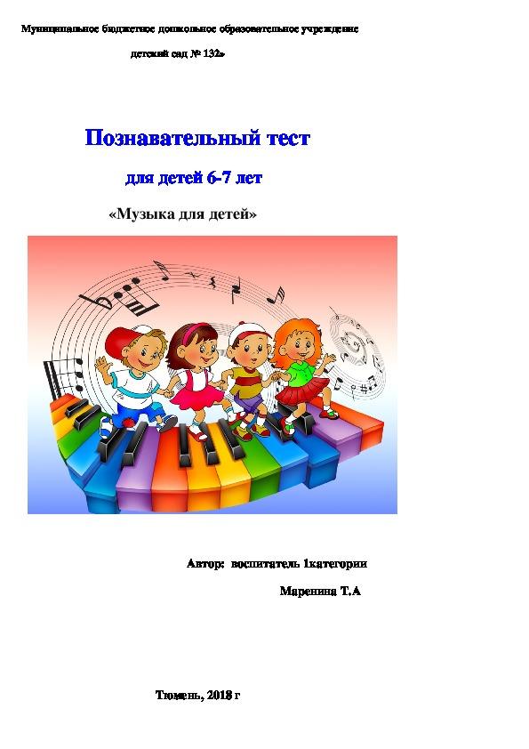 Познавательный тест для детей 6-7 лет «Музыка для детей»