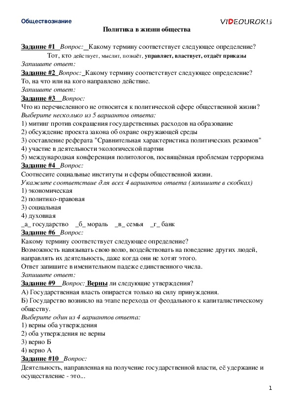 """Тест по обществознанию """"Политика и власть"""""""