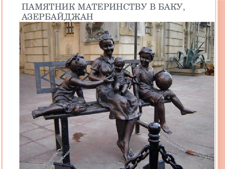 """Презентация """"Памятники семье и материнству"""" на тему """"Семья"""""""