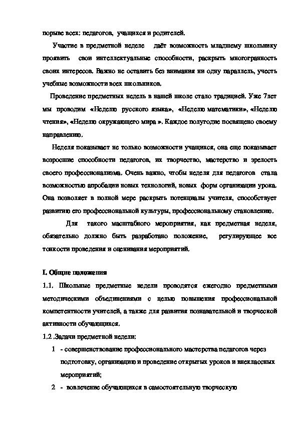 Проведение предметных недель в МОБУ СОШ №10 имени Д.Г.Новопашина г. Якутска
