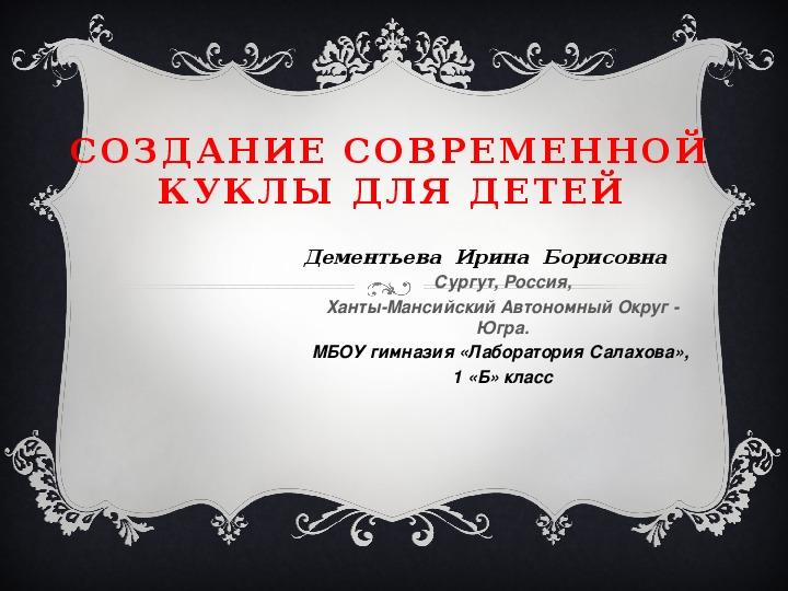 """Презентация по искусствоведению """" Создание русской современной куклы для детей"""""""