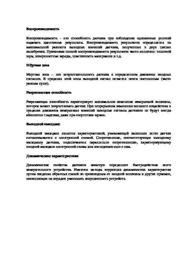 Лекция Определение и характеристика датчиков
