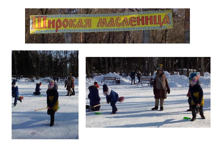 """Детский социальный проект """"Масленица в нашей школе"""" 3 класс"""